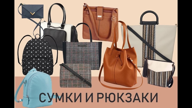 Сумки и рюкзаки Avon НОВИНКИ каталог 13 2019