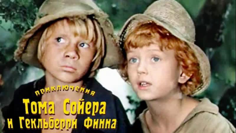 🎬 ПРИКЛЮЧЕНИЯ ТОМА СОЙЕРА И ГЕКЛЬБЕРРИ ФИННА (1981) ✅ Детский, приключения٩(◕‿◕)۶