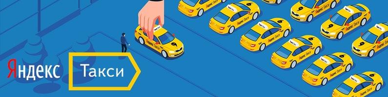 Yandeks Taksi I Taksopark Yuzhnyj Vkontakte