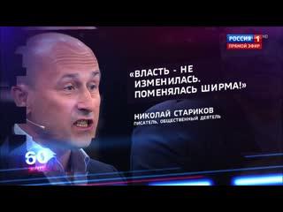 Николай Стариков: власть на Украине не изменилась