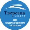 БЕСПЛАТНАЯ ДОСТАВКА ПИТЬЕВОЙ ВОДЫ Тверезна в СПб