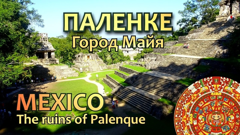 Мегалиты Мексики Паленке Город Майя Mexico the Mayan ruins of Palenque