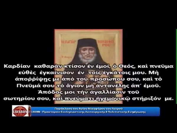 Παρακλητικός Κανών του Οσίου Νικηφόρου του Λεπρ 9