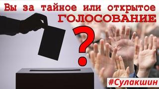 Вы за тайное или открытое голосование? #Сулакшин #ВопросОтвет