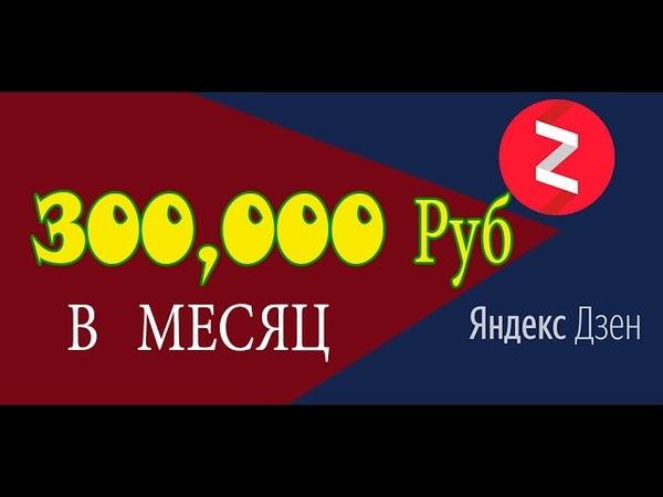 Как заработать 300.000 тысяч рублей в месяц на ЯНДЕКС ДЗЕН!