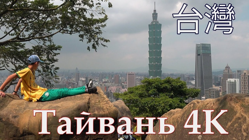 Тайвань 4K. Как Выглядит Тайвань в 2019 году?