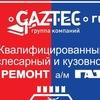 Gaz-tec -ремонт и запчасти ГАЗ|УАЗ|Газель|Валдай
