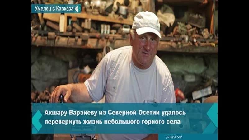 Умелец с Кавказа Ахшар Варзиев построил в горном селе мини ГЭС и раздаёт энергию бесплатно