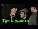 Артур Конан Дойль Три студента Возвращение Шерлока Холмса аудиокнига слушать онлайн
