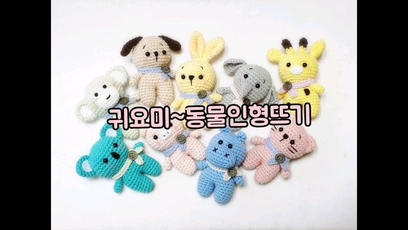 귀요미~동물인형뜨기 인형뜨기 코바늘인형 crochet amigurumi 비송뜨개