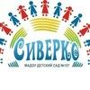 """МАДОУ Детский сад №157 """"Сиверко"""""""