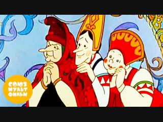 Сказка о царе Салтане  Сказки Пушкина  Золотая коллекция Союзмультфильм