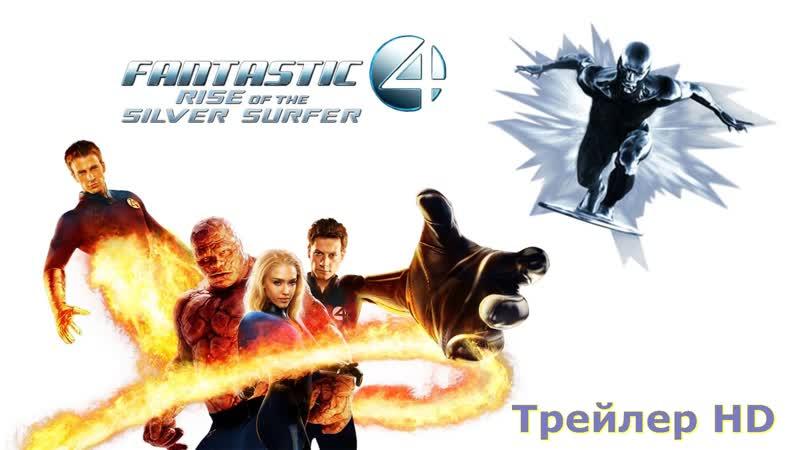 Фантастическая четверка: Вторжение Серебряного серфера 2007 трейлер