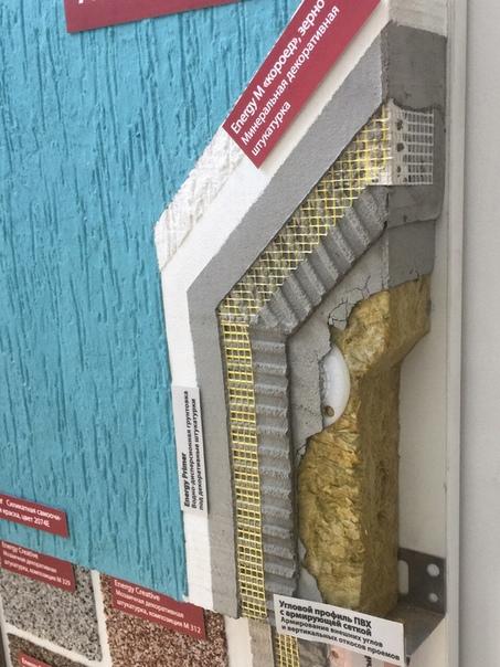 технология мокрого фасада по минвате церезит