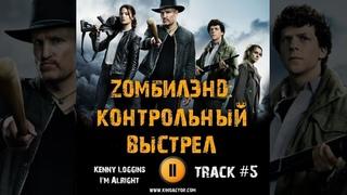 ЗОМБИЛЭНД 2 КОНТРОЛЬНЫЙ ВЫСТРЕЛ фильм МУЗЫКА OST 5 Kenny Loggins   I'm Alright Вуди Харрельсон