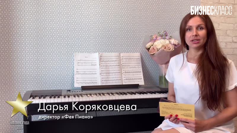 Дарья Коряковцева директор Фея Пиано