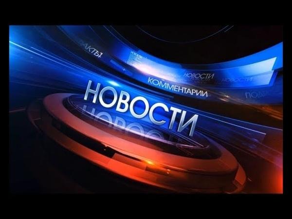 Новости на Первом Республиканском. 28.01.19 (16:00)