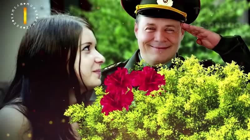 Slata-подполковник ты мой генерал