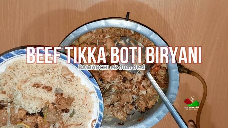 Beef Tikka Boti Biryani Recipe By BAWARCHI ek dum desi