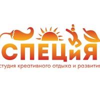 """Логотип Тимбилдинг-агентство """"СПЕЦиЯ"""""""