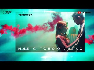 Премьера. ternovoy (ex. terry) мне с тобою легко