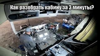 КАК РАЗОБРАТЬ КАБИНУ ЗА 3 МИНУТЫ? НА ПРИМЕРЕ DAF XF105 SPACE CAB