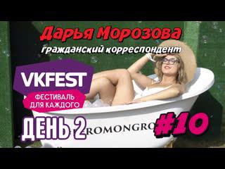 Дарья Морозова  гражданский корреспондент. Репортаж с VK FEST 2019 (2 день)