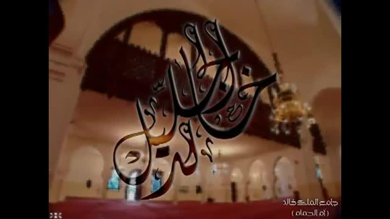 الشيخ خالد الجليل حفظه الله سورة الأنعام خشوع ماشاء الله