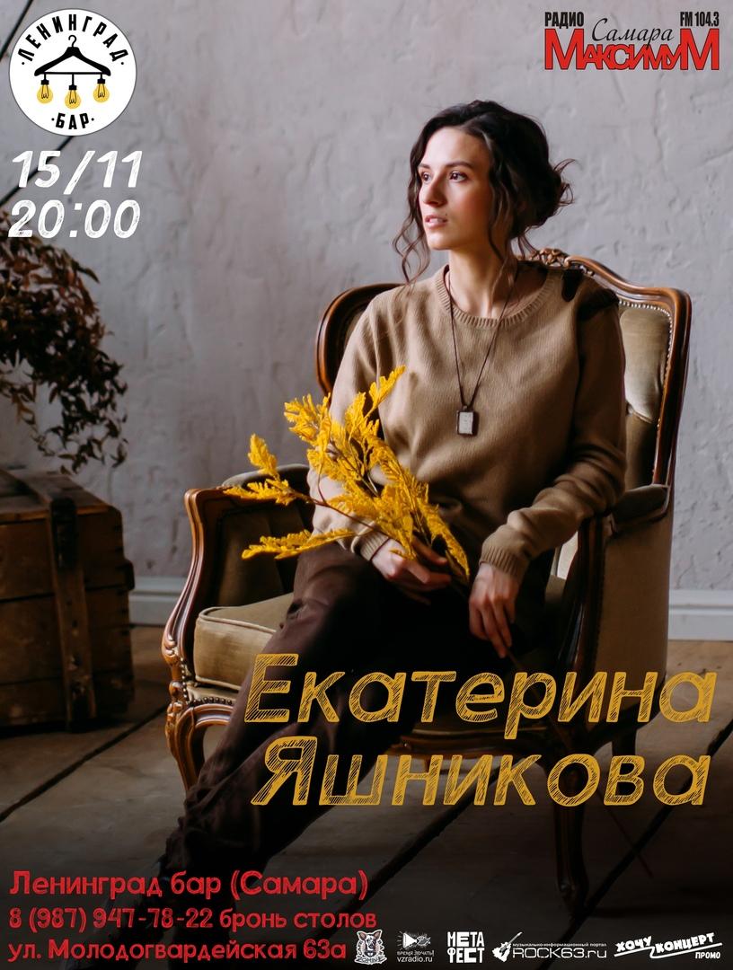 Афиша Самара 15.11 / Екатерина Яшникова / бар Ленинград