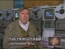 Под знаком Пи 1989г научно-популярная телепередача СССР