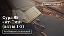 Сура 95 «Ат-Тин Смоковница» 1-2-3 аяты Абу Имран Таджвид Коран