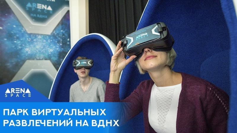 Виртуальная реальность на ВДНХ