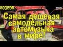 S03E09 Самая дешевая в мире самодельная автомузыка BMIRussian