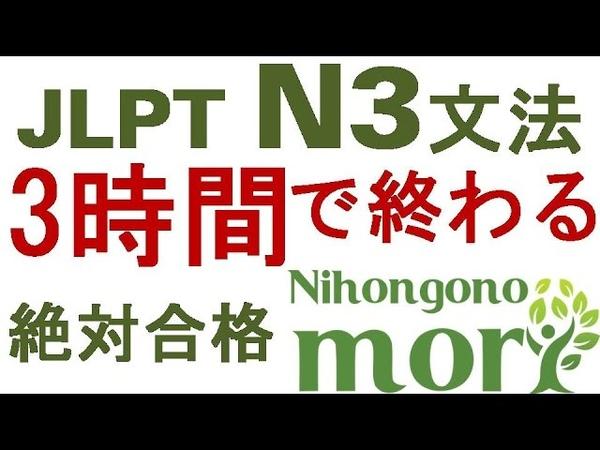 JLPT N3 文法!3時間 これでN3文法が終わる! All N3 grammar 3 hours video