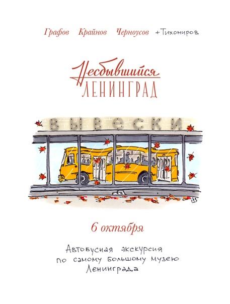 НЕСБЫВШИЙСЯ ЛЕНИНГРАД: ВЫВЕСКИ  Премьера новой экскурсии проекта «Несбывшийся Ленинград» состоится в воскресенье 6 октября 2019 года. Регистрация откроется в пятницу 27 сентября в 12:00.   На этот раз мы поедем на любимом жёлтом «Луноходе» — ретро-автобусе ЛиАЗ-677М — изучать сохранившиеся и утраченные вывески Ленинграда. Количество экскурсоводов увеличится, теперь нам будет помогать Илья Тихомиров — смотритель самого большого в Ленинграде музея под открытым небом. Помимо пока ещё многочисленных вывесок и табличек, мимо которых вы проезжали, но не обращали внимания, будет и традиционное несбывшееся, сбывшееся, но утраченное, и вполне себе существующее, например:    голые красноармейцы, трамваи в гостинице, трёхэтажные сады, перьевые ручки, существующие дома на несуществующем проспекте, тёмные лучи и воскресшие объединения, железнодорожные эстакады, недозаброшенные якоря и паровозы, очаги культуры, недовысотки, надколлекторные церкви, подземные транспортёры, голубые Запорожцы, водозаборные станции, окружённые карты, улицы-призраки и, конечно, Эдита Пьеха. Ну а завершится это всё фотосессией ну совсем уж в неожиданном месте.   Обводите кружочком воскресенье 6 октября. Не забудьте чай в термосах, напитки во фляжках и одежду согласно прогнозу погоды. Ланч и перерыв на обед предусматриваем, место покажем.   Регистрация начинается уже завтра!  Ваши [id124177|Графов], [id170770|Крайнов], [id29540|Черноусов] и примкнувший [id128362|Тихомиров].