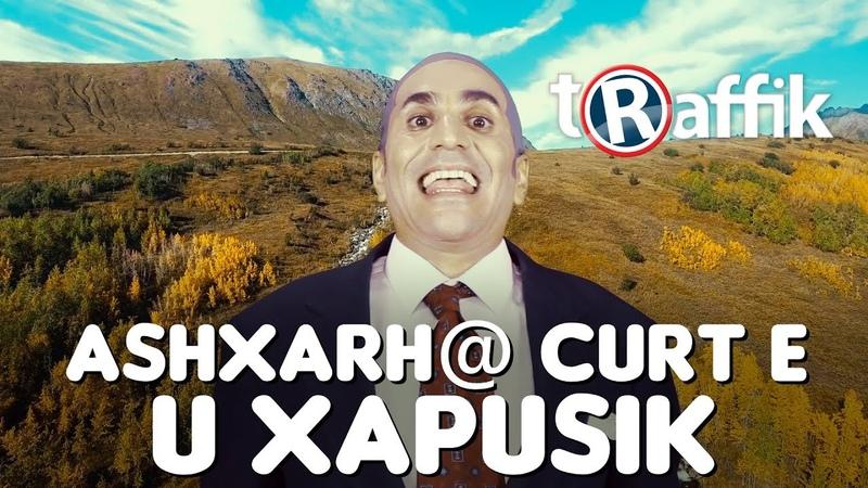 TRaffik ASHXARH@ CURT E U XAPUSIK E Աշխարը ցուրտ է ու խափուսիկ է