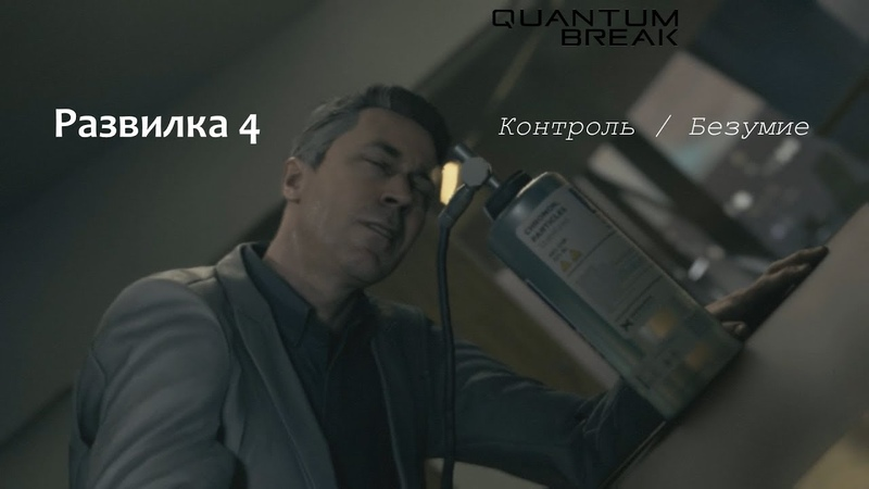Протокол Ковчег - Quantum Break8
