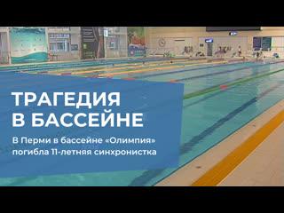 В Перми в бассейне Олимпия погибла 11-летняя синхронистка