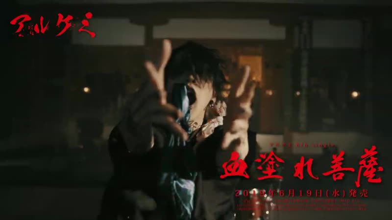 [jrokku] ARCHEMI (アルケミ) - Doku sei doku shi doku sa doku rai [独生独死独去独来]