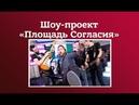 Выступление Артура Беркута на открытии шоу проекта Площадь согласия