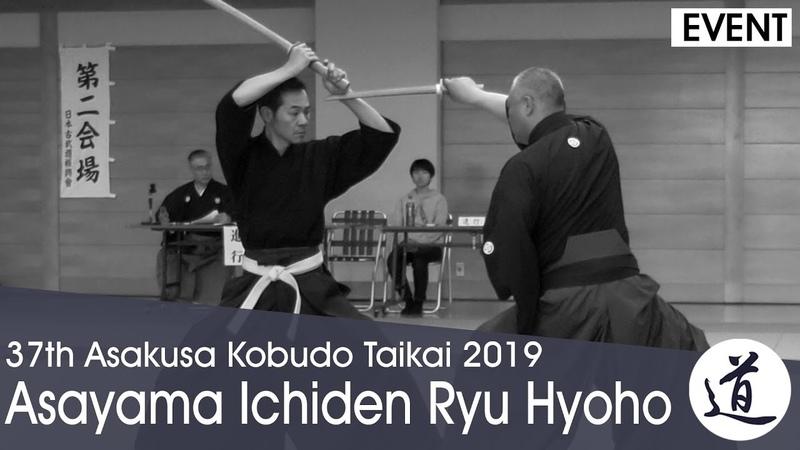 Asayama Ichiden Ryu Hyoho - Seki Nobuhide - 2019 Asakusa Kobudo Taikai