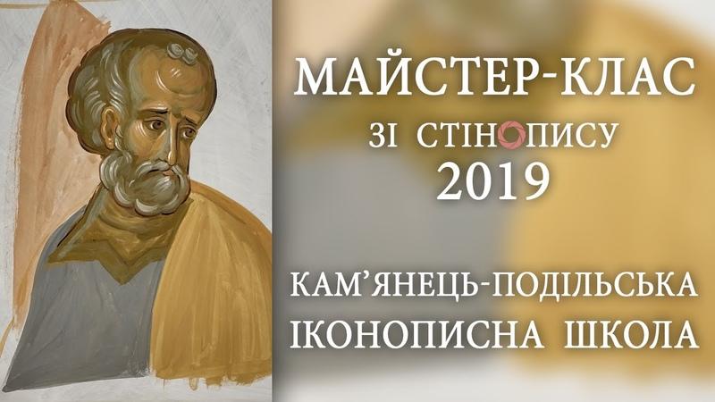Майстер клас стінопис апостол Сімон фрагмент