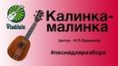 Калинка-малинка видеоурок, разбор на укулеле