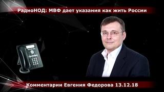 РадиоНОД: МВФ дает указания как жить России? Комментарии Евгения Федорова