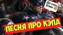 Трогательная песня про Капитана Америку