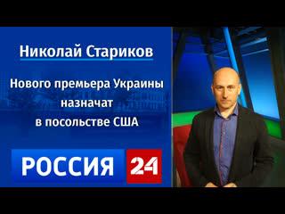 Николай Стариков: нового премьера Украины назначат в посольстве США