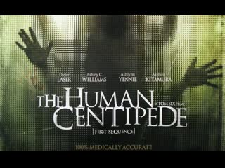 The human centipede 1