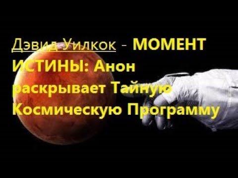 Дэвид Уилкок - МОМЕНТ ИСТИНЫ: QАнон раскрывает Тайную Космическую Программу Ч.1