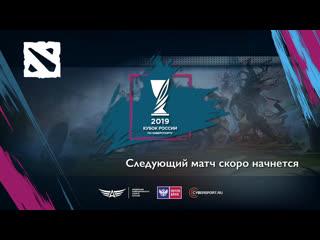 Dota 2 | кубок россии по киберспорту 2019 | онлайн-отборочные #8