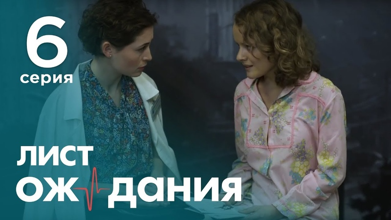 Лист ожидания Серия 6 Waiting List Episode 6